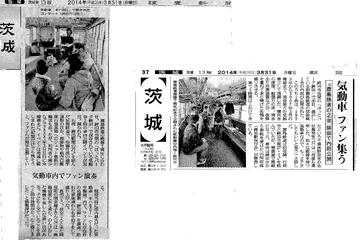 Shinbun20140331_2